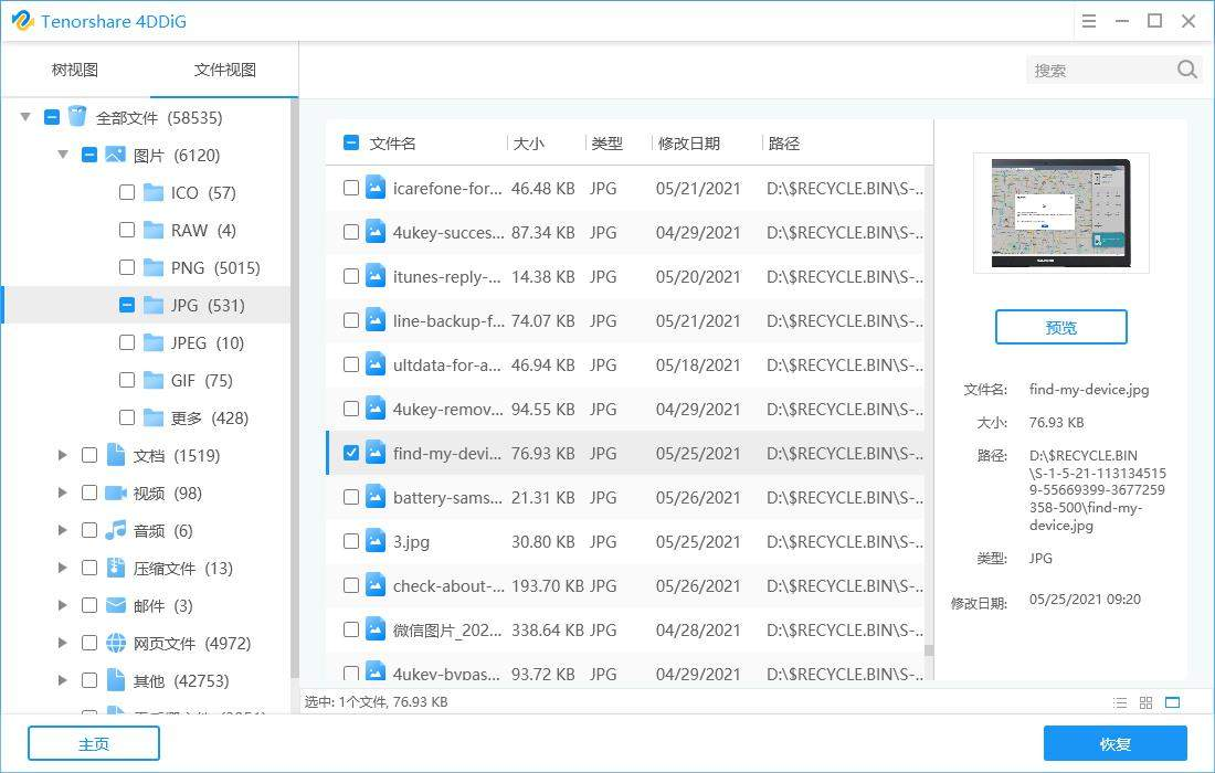preview mac files before recovery