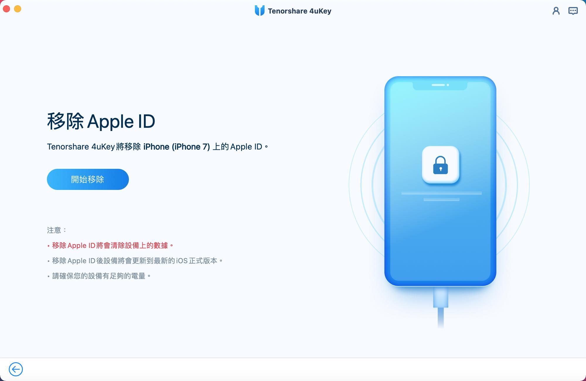 start unlock apple id